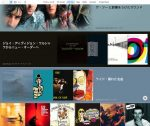 Apple Music の For You