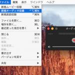 iPhoneの音をMacで鳴らす方法
