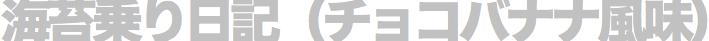 海苔乗り日記(チョコバナナ風味)